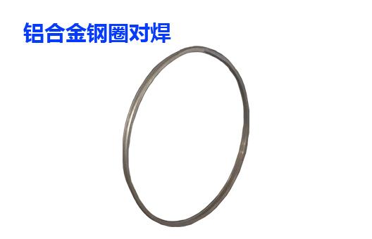 铝合金钢圈对焊