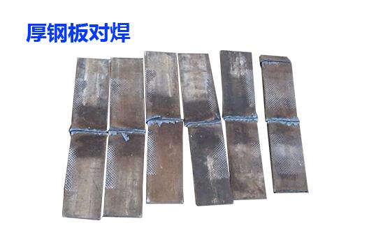 厚钢板对焊