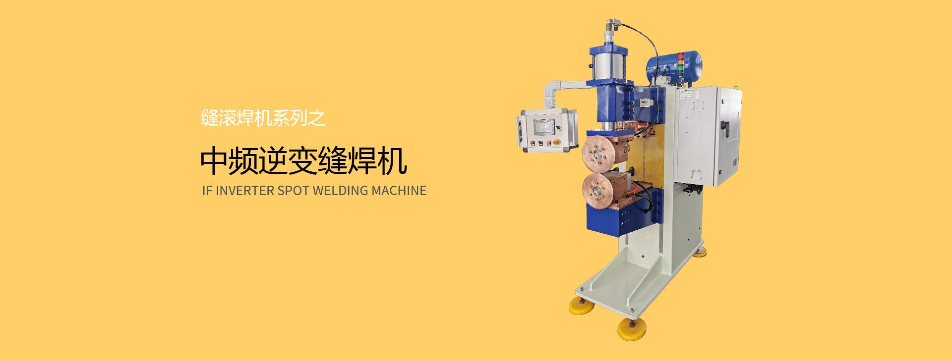缝焊机滚焊机
