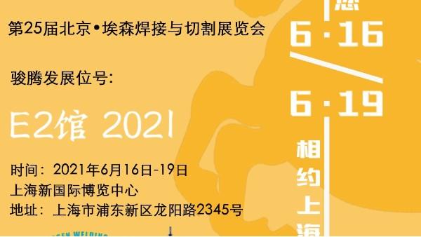 骏腾发参加第25届北京•埃森焊接与切割展览会