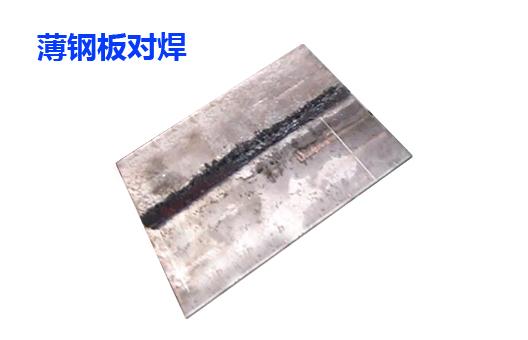 薄钢板焊接