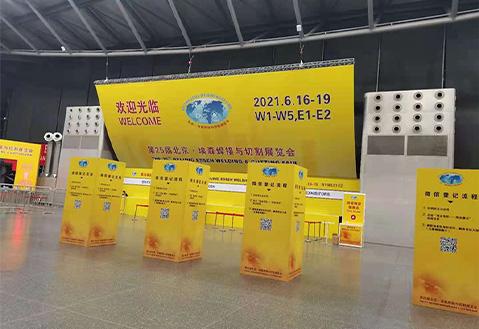 第25届北京•埃森焊接与切割展览会,骏腾发