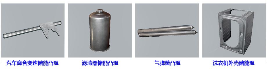 储能焊样品展示