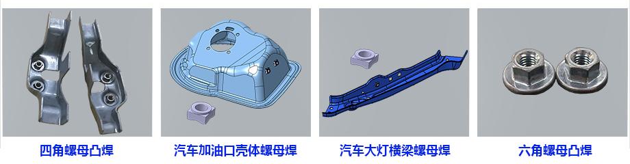 螺母点焊机案例
