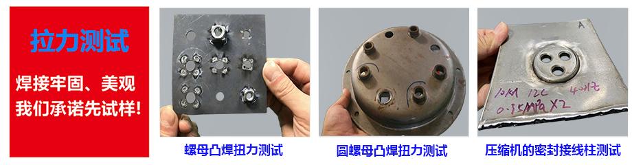 螺母点焊机测试效果