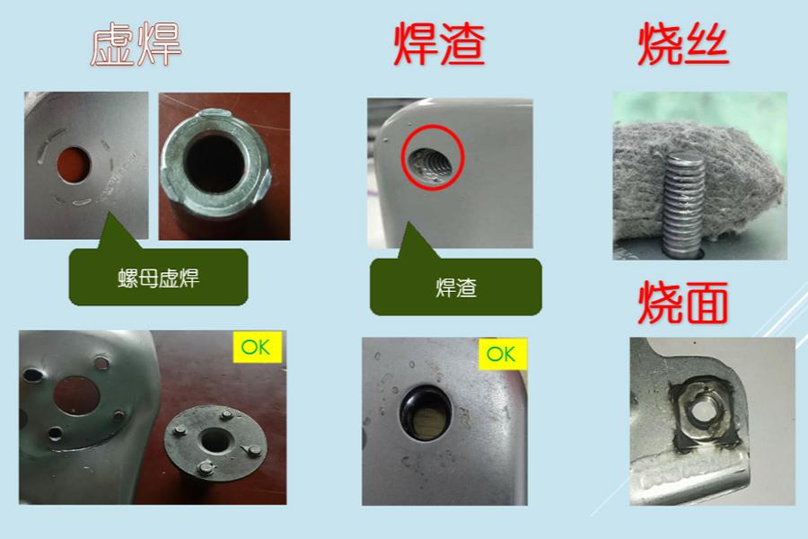中频凸焊机焊接质量