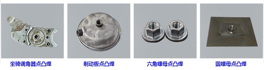 空调压缩机上盖凸焊机