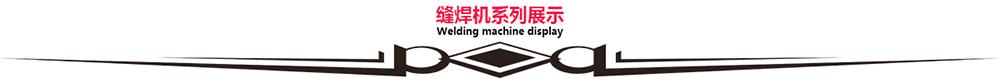 油箱滚缝焊