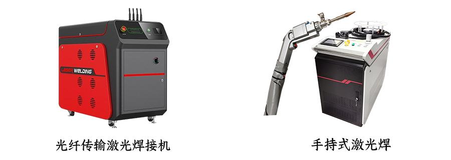 手持式激光焊