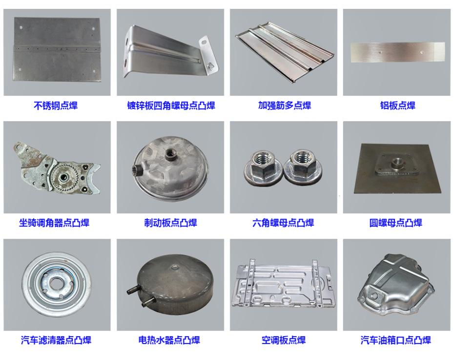 中频点凸焊机_04.jpg