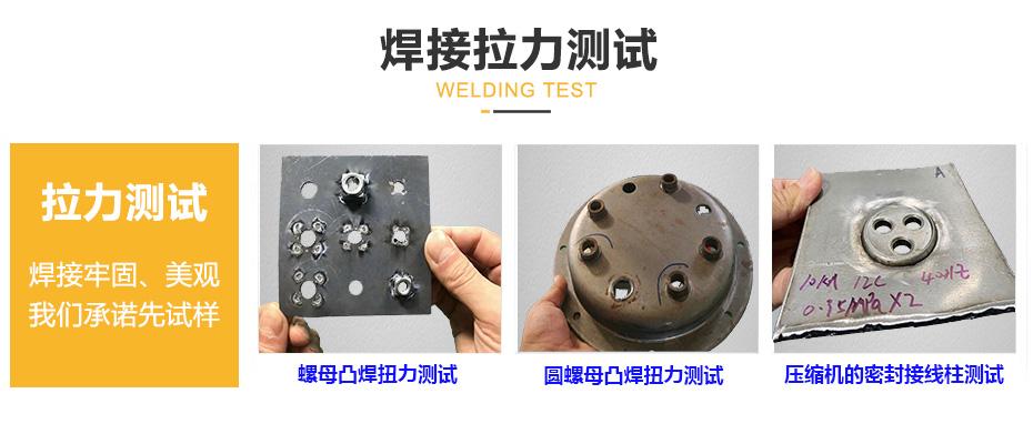 中频点凸焊机_05.jpg